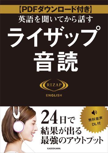 【PDFダウンロード付き】英語を聞いてから話す ライザップ音読 / RIZAPENGLISH
