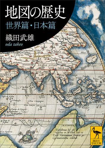 地図の歴史 世界篇・日本篇 / 織田武雄