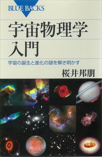 宇宙物理学入門 宇宙の誕生と進化の謎を解き明かす / 桜井邦朋
