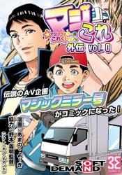 マジックミラー号これくしょん-マジこれ-外伝 vol.0