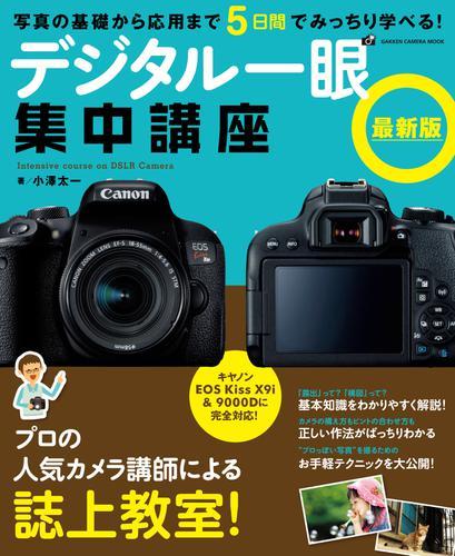 デジタル一眼集中講座 最新版 / 小澤太一