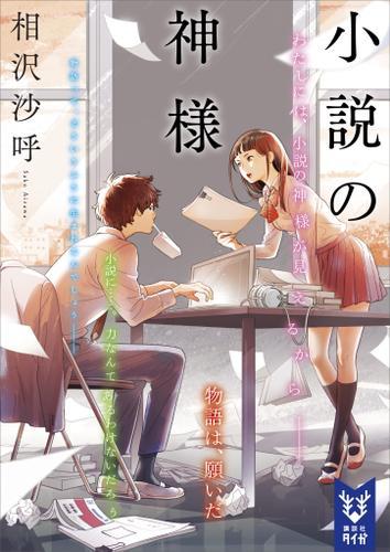 小説の神様 / 相沢沙呼