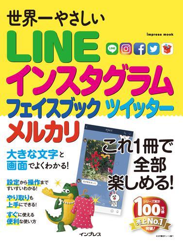 世界一やさしい LINE フェイスブック ツイッター インスタグラム メルカリ / リブロワークス