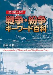 20世紀からの戦争・紛争キーワード百科