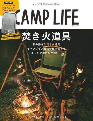 CAMP LIFE Autumn&Winter Issue 2021-2022 / 山と溪谷社=編
