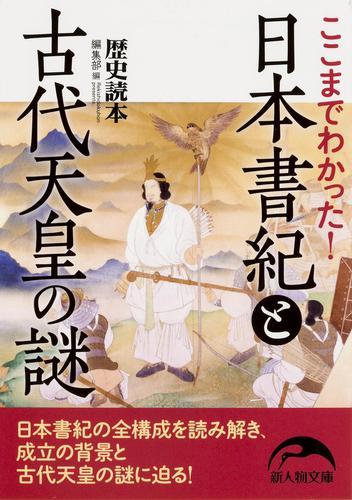 ここまでわかった! 日本書紀と古代天皇の謎 / 『歴史読本』編集部