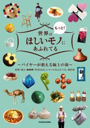世界はもっと!ほしいモノにあふれてる ~バイヤーが教える極上の旅~ / NHK「世界はほしいモノにあふれてる」制作班