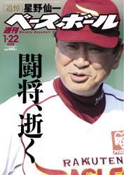 週刊ベースボール (2018年1/22号)