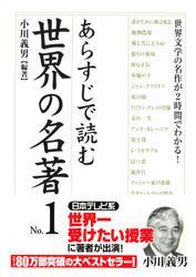 あらすじで読む世界の名著 No.1 / 小川義男