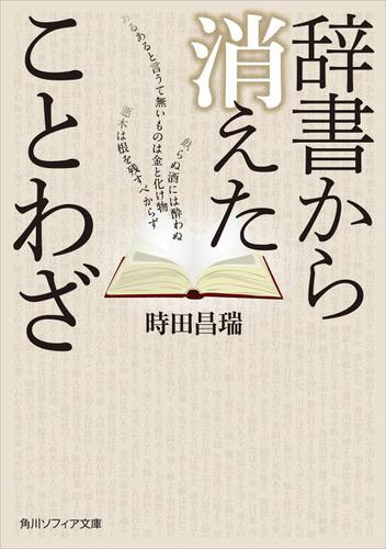 辞書から消えたことわざ / 時田昌瑞