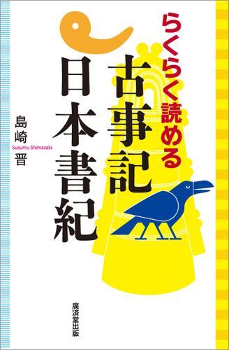 らくらく読める古事記日本書紀 / 島崎晋
