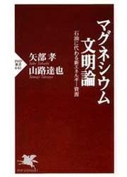 マグネシウム文明論 / 矢部孝