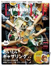 ELLE gourmet(エル・グルメ) (2014年1月号)