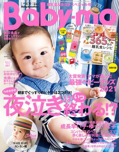 Baby-mo(ベビモ) (2021年春夏号) / 主婦の友社