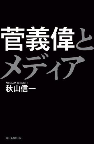 菅義偉とメディア / 秋山真一