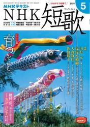 NHK 短歌 (2021年5月号) / NHK出版