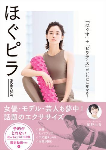 ほぐピラWORKOUT 「ほぐす」+「ピラティス」がいちばん痩せる! / 星野由香