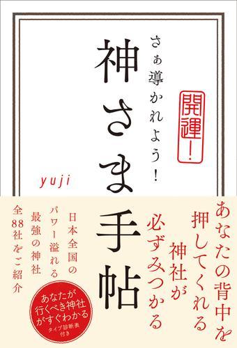 神さま手帖 / yuji