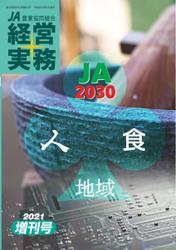 農業協同組合経営実務 (2021年増刊号) / 全国共同出版