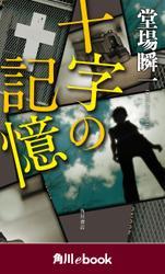 十字の記憶 (角川ebook)