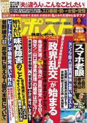 週刊ポスト (2017年10/27号) 【読み放題限定】