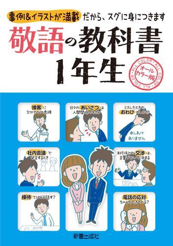 敬語の教科書1年生 / 新星出版社編集部