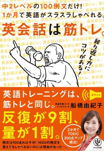 英会話は筋トレ。 中2レベルの100例文だけ! 1か月で英語がスラスラしゃべれる。 / 船橋由紀子