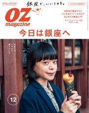 OZmagazine (オズマガジン)  (2016年12月号)