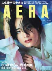 AERA(アエラ) (8/2号) / 朝日新聞出版