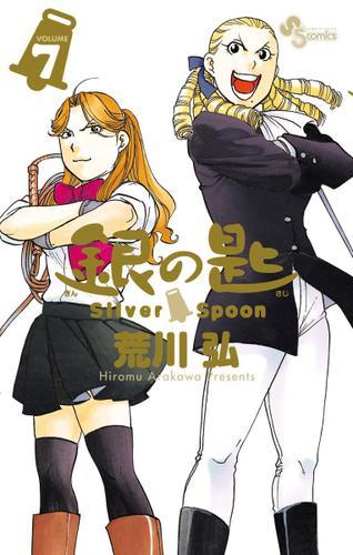 銀の匙 Silver Spoon(7) / 荒川弘