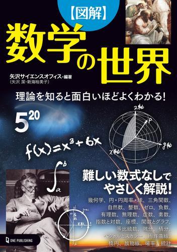 図解 数学の世界 / 矢沢サイエンスオフィス
