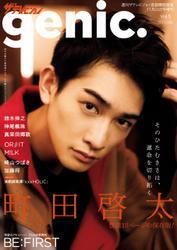 ザテレビジョンgenic. Vol.5 / 月刊ザテレビジョン編集部