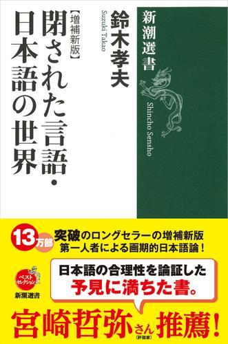 閉された言語・日本語の世界【増補新版】(新潮選書) / 鈴木孝夫