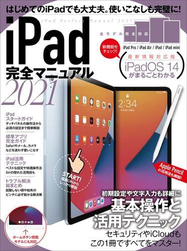 iPad完全マニュアル2021(全機種対応/iPadOS 14の基本から活用技まで詳細解説) / standards