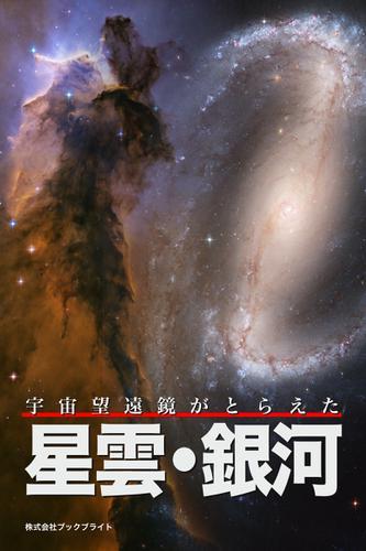 宇宙望遠鏡がとらえた 星雲・銀河 / 岡本典明