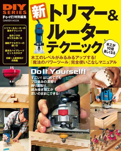 新 トリマー&ルーター テクニック / ドゥーパ!編集部