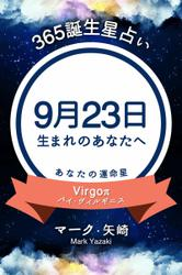 365誕生星占い~9月23日生まれのあなたへ~