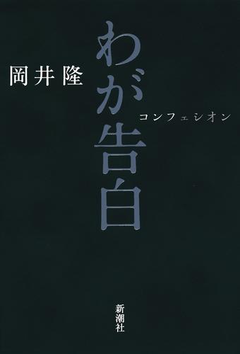 わが告白 / 岡井隆