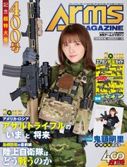 月刊アームズマガジン2021年10月号 / アームズマガジン編集部