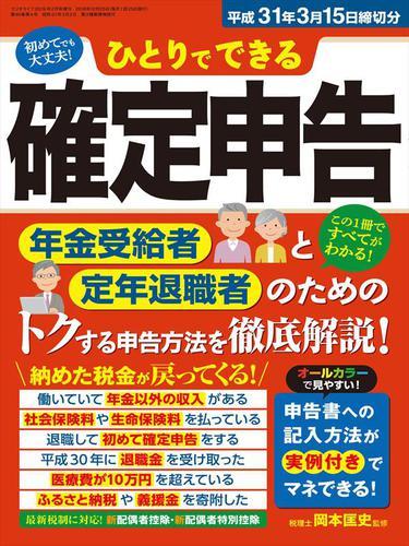 ひとりでできる確定申告 平成31年3月15日締切分 / 岡本匡史