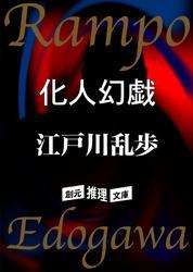 化人幻戯 / 江戸川乱歩
