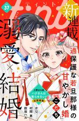 comic tint vol.37 / comic tint編集部