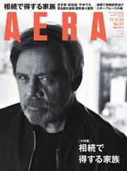 AERA(アエラ) (12/25号)