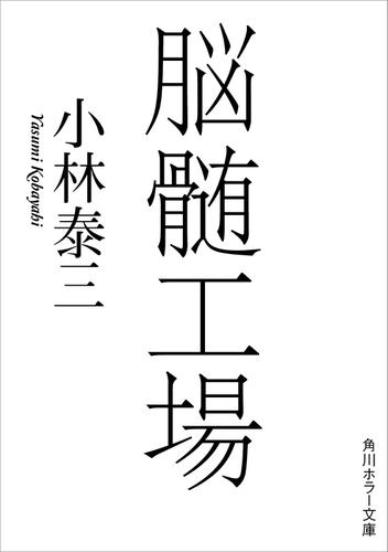 脳髄工場 / 小林泰三
