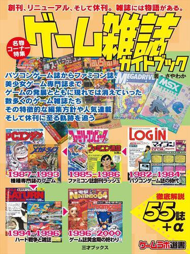 ゲーム雑誌ガイドブック / さやわか