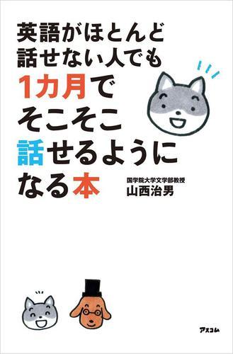英語がほとんど話せない人でも1カ月でそこそこ話せるようになる本 / 山西治男