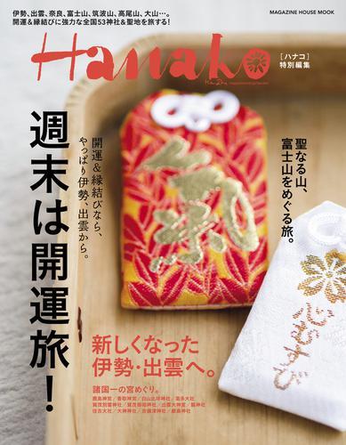 Hanako特別編集 週末は開運旅! / マガジンハウス