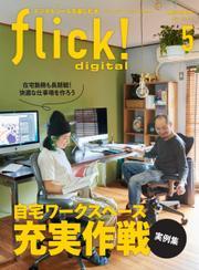 flick!(フリック) (2021年5月号) / マイナビ出版
