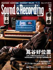 サウンド&レコーディング・マガジン 2020年5月号 / サウンド&レコーディング・マガジン編集部