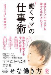 自分らしいキャリアも幸せも手に入れる! 「働くママ」の仕事術 / 金澤悦子